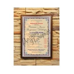 Купить Подарочный диплом (плакетка) *Почетный диплом заслуженного юбиляра на 75-летие*