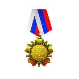 Купить Орден *Лучшему шефу всех времен и народов*