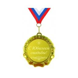 Купить Медаль *С юбилеем свадьбы*