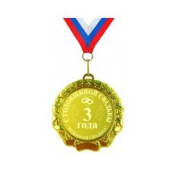 Купить Подарочная медаль *С годовщиной свадьбы 3 года*