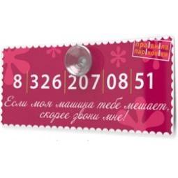 Купить Автомобильная карточка Правила парковки, розовая