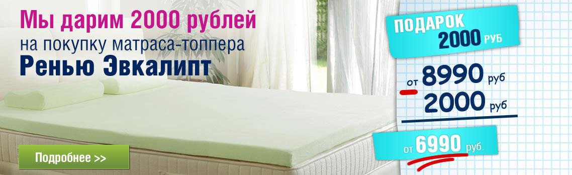 Идеальный сон и подарок - для вас!