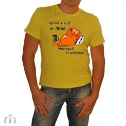 Купить Мужская футболка «Лучше пиво»