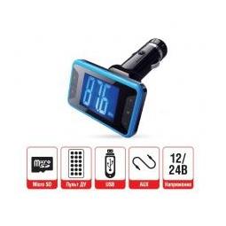 Купить MP3 плеер + FM трансмиттер с дисплеем и пультом AVS F-532 (Синий)