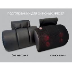 фото Подголовник для офисного массажного кресла EGO BOSS EG-1001 Lux