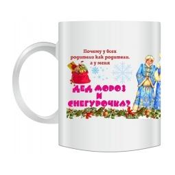 Купить Кружка *Мои родители - Дед Мороз и Снегурочка*