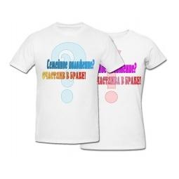 Купить Комплект футболок *Семейное положение? Счастливы в браке!*