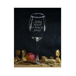 Купить Бокал для вина с вашей гравировкой
