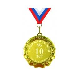 Купить Подарочная медаль *С юбилеем свадьбы 10 лет*