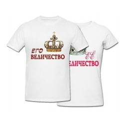 Купить Комплект футболок *ИХ ВЕЛИЧЕСТВО*
