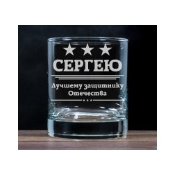 """Купить Бокал для виски """"Лучшему защитнику Отечества"""""""