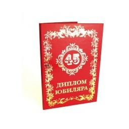 Купить Диплом Юбиляра 45 лет