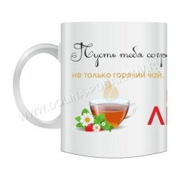 Купить Кружка *Пусть тебя согревает не только горячий чай*