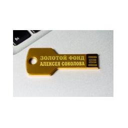 Купить Флешка *Золотой ключик* с гравировкой