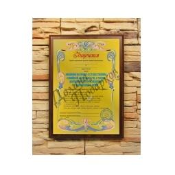 Купить Подарочный диплом (плакетка) *Лицензия на право осуществления семейной деятельности*