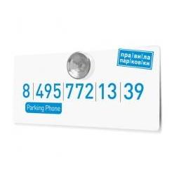 Купить Автомобильная карточка Правила парковки (Белый)