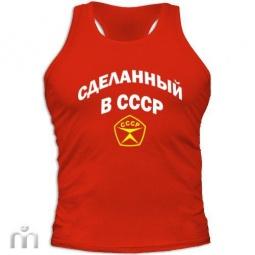 Купить Мужская борцовка «Сделанный в СССР»
