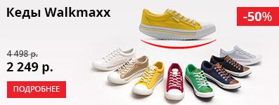 Удобные и стильные кеды Walkmaxx