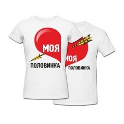 Купить Комплект футболок *МОЯ ПОЛОВИНКА*