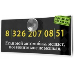 Купить Автомобильная карточка Правила парковки черная