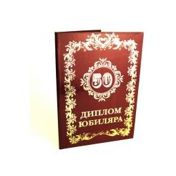 Купить Диплом Юбиляра 50 лет