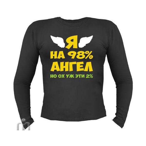 Купить Мужская футболка с длинными рукавом «Ангел на 98 процентов»