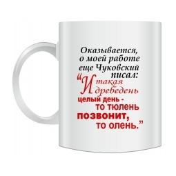 Купить Кружка *Оказывается, о моей работе ещё Чуковский писал...*