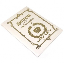 Купить Диплом Юбиляра (белый)
