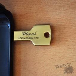 Купить Флешка ключ золотой (8 Гб)