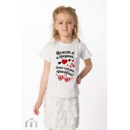 Купить Детская футболка «Может я и вредина»