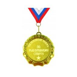 Купить Медаль *Чемпион мира по рыболовному спорту*
