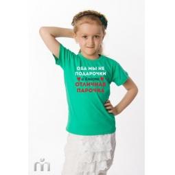 Купить Детская футболка «Парочка»