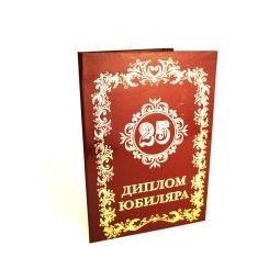 Купить Диплом Юбиляра 25 лет
