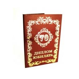 Купить Диплом Юбиляра 70 лет