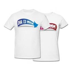 Купить Комплект футболок *Я С НИМ   ОНА СО МНОЙ*