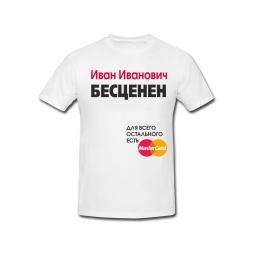 Купить Именная футболка *Для всего остального есть MasterCard* мужская