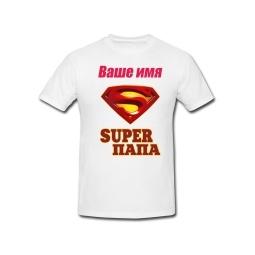 Купить Именная футболка *СУПЕР ПАПА*