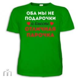 Купить Мужская футболка «Парочка»