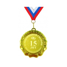 Купить Подарочная медаль *С годовщиной свадьбы 15 лет*