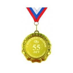 Купить Подарочная медаль *С годовщиной свадьбы 55 лет*