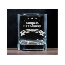 """Купить Бокал для виски """"Самому талантливому руководителю"""""""