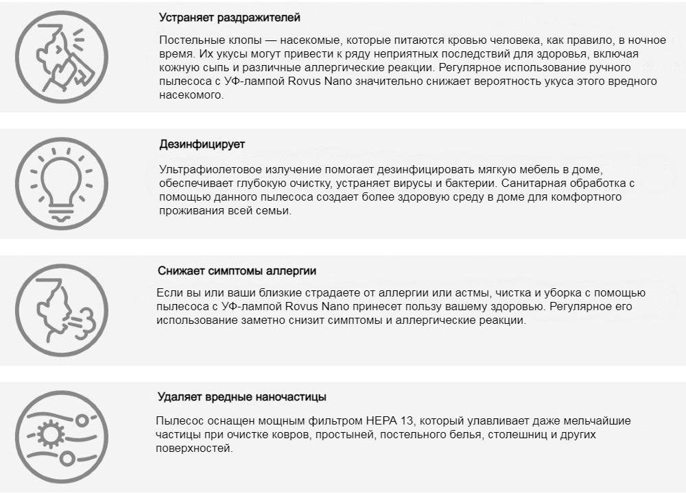 Антибактериальный ручной пылесос Rovus «Нано» 2 в 1 10