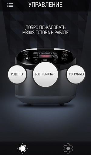 Мультиварка Redmond RMC-M800S 4
