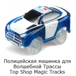 Волшебная Трасса TOP SHOP Magic Tracks 9