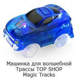 Волшебная Трасса TOP SHOP Magic Tracks 10