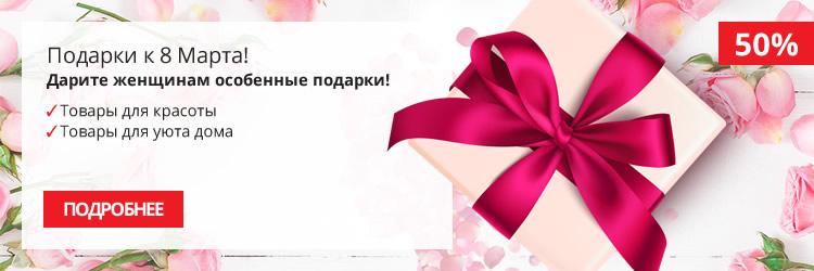 Подарки на 8 Марта!